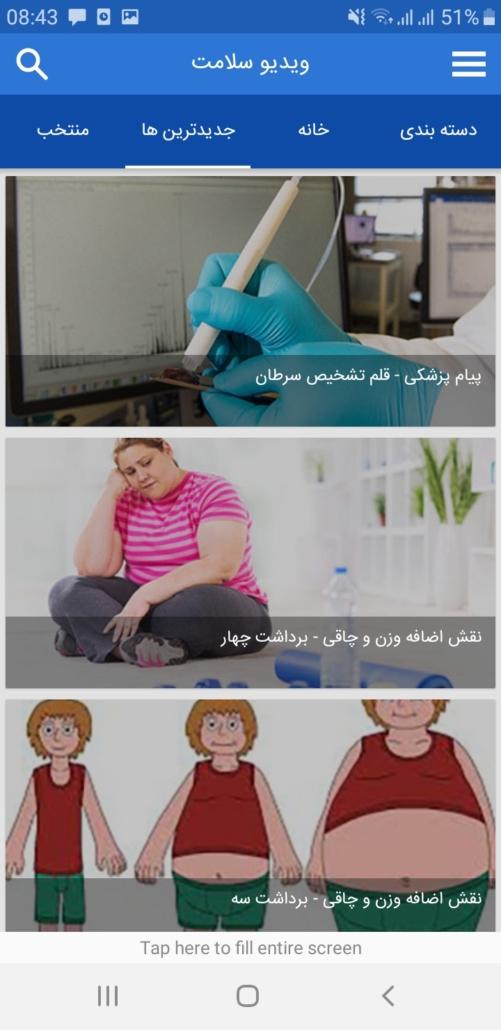 ویدیوسلامت